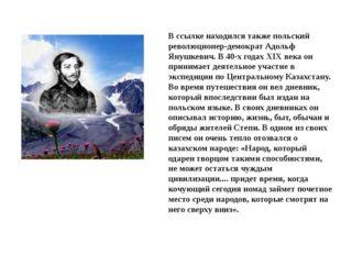 В ссылке находился также польский революционер-демократ Адольф Янушкевич. В 4