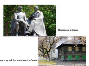 Памятник в Семее Дом – музей Достоевского в Семее
