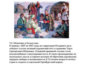 Т.Г. Шевченко в Казахстане. В период с 1847 по 1857 годы на территории Младше