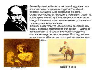 Великий украинский поэт, талантливый художник стал политическим ссыльным и со