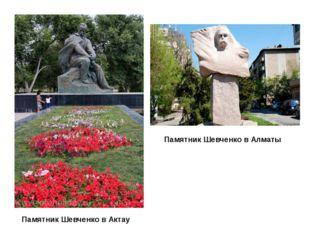 Памятник Шевченко в Актау Памятник Шевченко в Алматы
