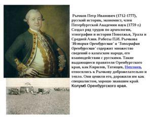 Рычков Петр Иванович (1712-1777), русский историк, экономист, член Петербург