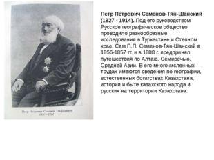 Петр Петрович Семенов-Тян-Шанский (1827 - 1914). Под его руководством Русское