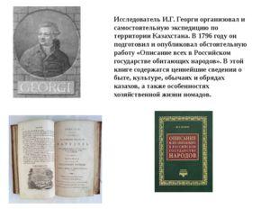Исследователь И.Г. Георги организовал и самостоятельную экспедицию по террито