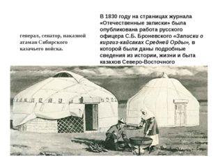 В 1830 году на страницах журнала «Отечественные записки» была опубликована ра