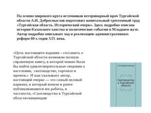 На основе широкого круга источников ветеринарный врач Тургайской области А.И.