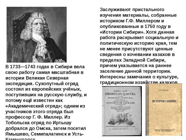 Заслуживают пристального изучения материалы, собранные историком Г.Ф. Миллеро...