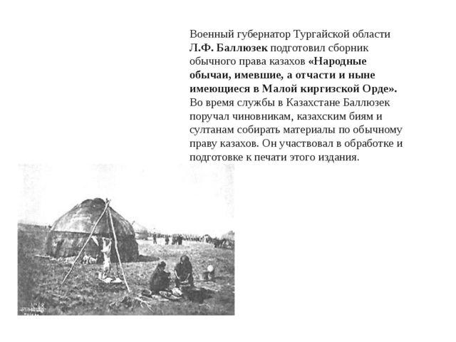 Военный губернатор Тургайской области Л.Ф. Баллюзек подготовил сборник обычно...