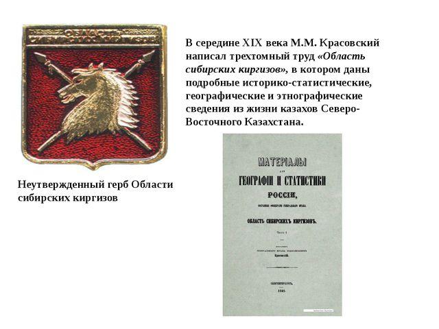 В середине XIX века М.М. Красовский написал трехтомный труд «Область сибирски...