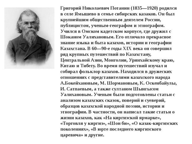 Григорий Николаевич Потанин (1835—1920) родился в селе Ямышево в семье сибирс...