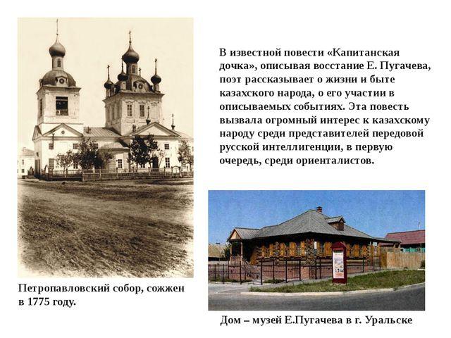 В известной повести «Капитанская дочка», описывая восстание Е. Пугачева, поэт...