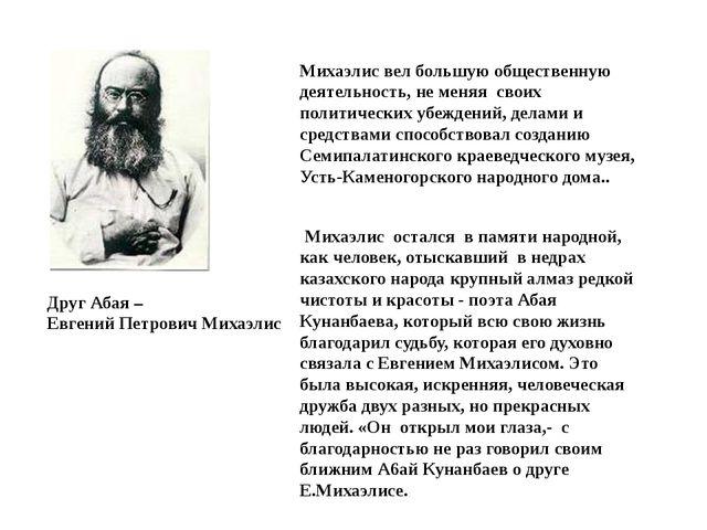 Друг Абая – Евгений Петрович Михаэлис Михаэлис вел большую общественную деяте...