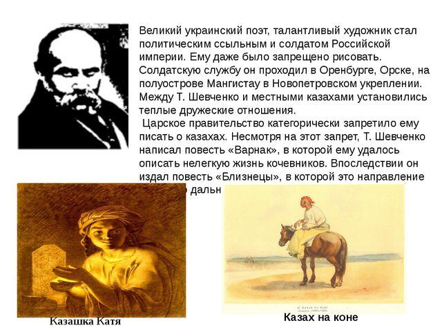 Великий украинский поэт, талантливый художник стал политическим ссыльным и со...