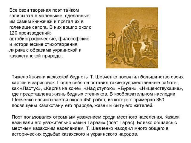 Тяжелой жизни казахской бедноты Т. Шевченко посвятил большинство своих карт...