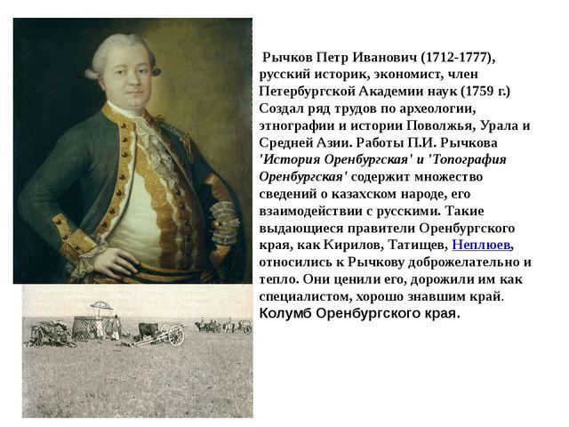 Рычков Петр Иванович (1712-1777), русский историк, экономист, член Петербург...