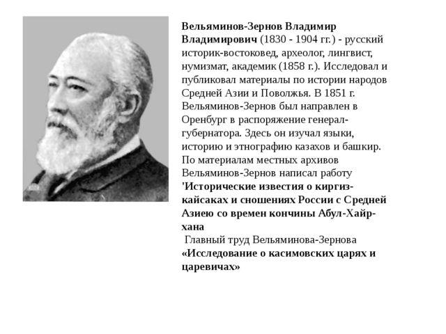Вельяминов-Зернов Владимир Владимирович (1830 - 1904 гг.) - русский историк-в...