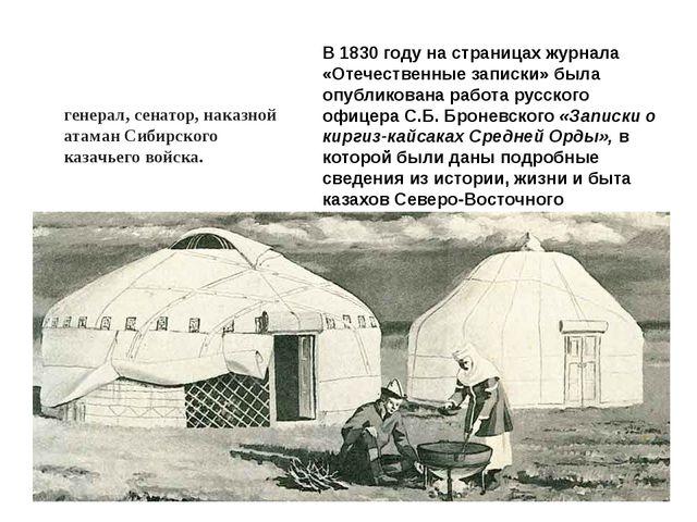 В 1830 году на страницах журнала «Отечественные записки» была опубликована ра...