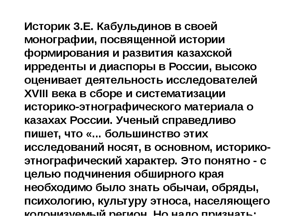 Историк З.Е. Кабульдинов в своей монографии, посвященной истории формирования...