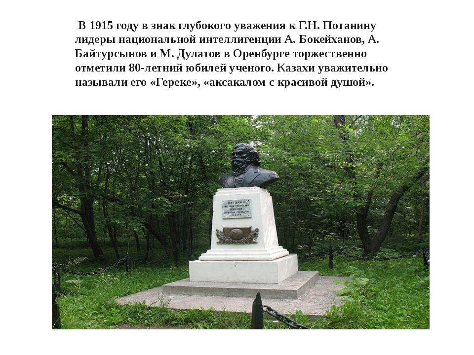 В 1915 году в знак глубокого уважения к Г.Н. Потанину лидеры национальной ин...