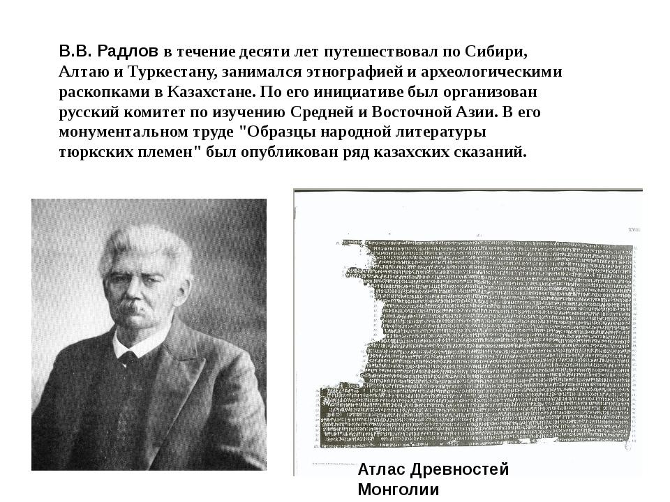 В.В. Радлов в течение десяти лет путешествовал по Сибири, Алтаю и Туркестану,...