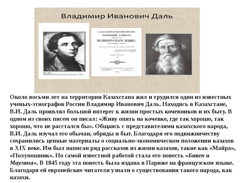 Около восьми лет на территории Казахстана жил и трудился один из известных уч...