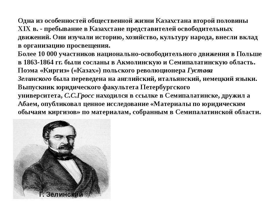 Одна из особенностей общественной жизни Казахстана второй половины XIX в. - п...
