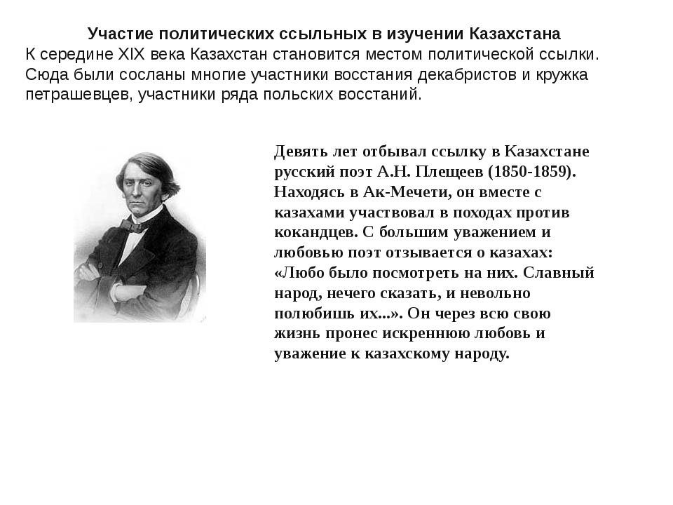 Участие политических ссыльных в изучении Казахстана К середине XIX века Казах...