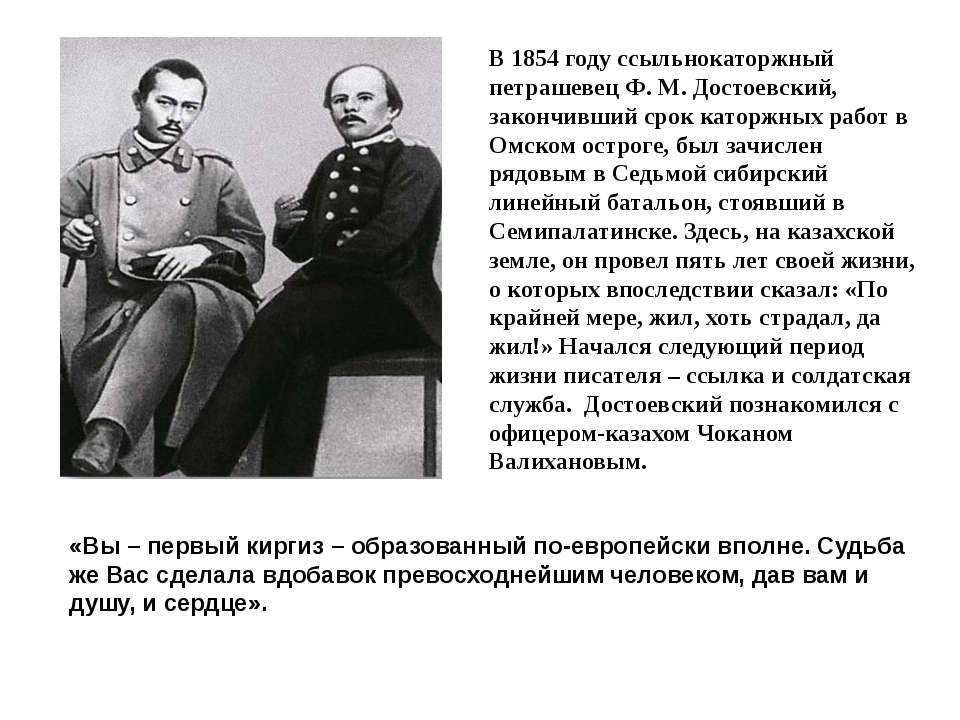 В 1854 году ссыльнокаторжный петрашевец Ф. М. Достоевский, закончивший срок к...
