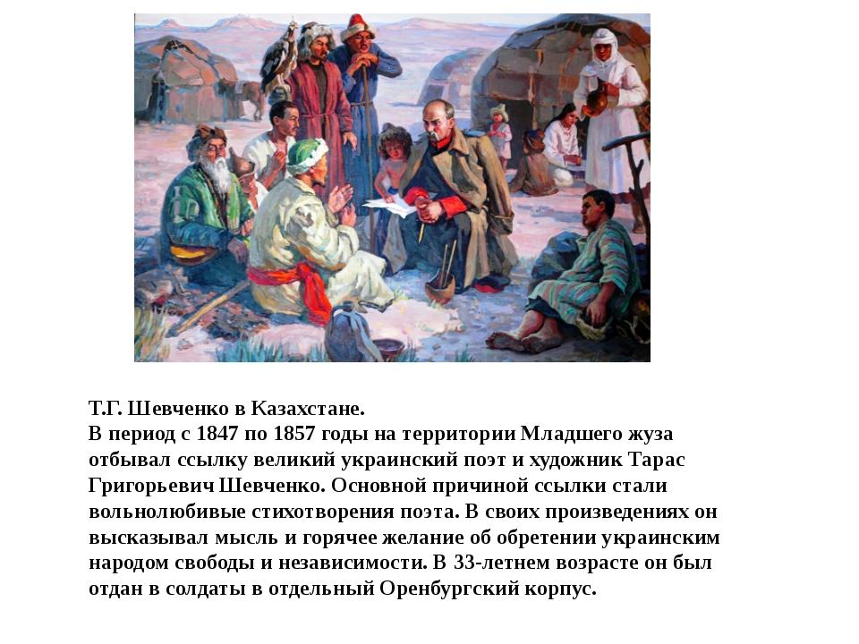 Т.Г. Шевченко в Казахстане. В период с 1847 по 1857 годы на территории Младше...