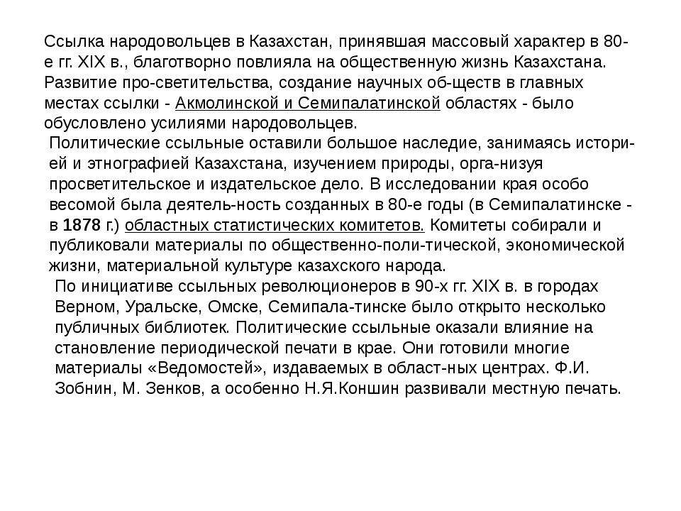 Ссылка народовольцев в Казахстан, принявшая массовый характер в 80-е гг. XIX...