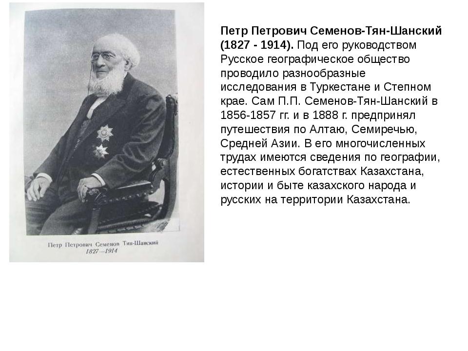 Петр Петрович Семенов-Тян-Шанский (1827 - 1914). Под его руководством Русское...