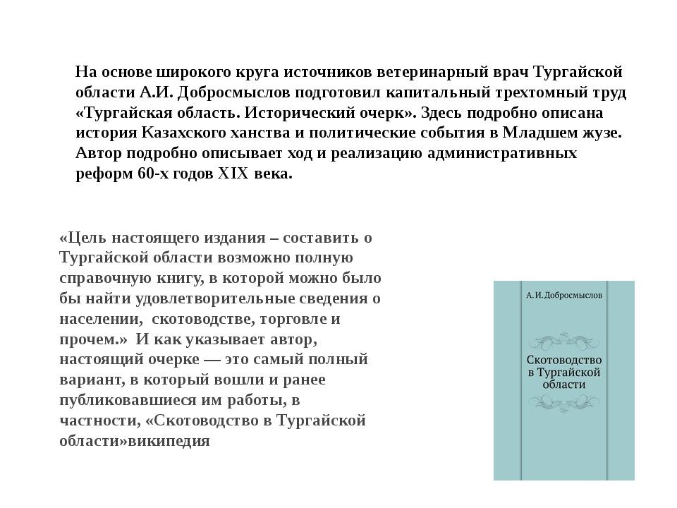 На основе широкого круга источников ветеринарный врач Тургайской области А.И....