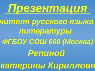 Презентация учителя русского языка и литературы ФГБОУ СОШ 600 (Москва) Репин