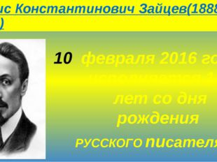 Борис Константинович Зайцев(1888-1972) февраля 2016 года исполняется 135 лет