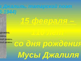 Муса Джалиль, татарский поэт (1906-1944) 15 февраля – 110 лет со дня рождения