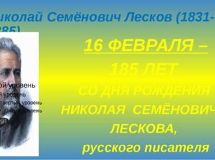 Николай Семёнович Лесков (1831-1885) 16 ФЕВРАЛЯ – 185 ЛЕТ СО ДНЯ РОЖДЕНИЯ НИК