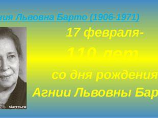 Агния Львовна Барто (1906-1971) 17 февраля- 110 лет со дня рождения Агнии Ль