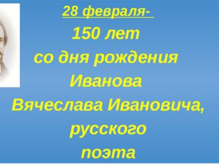 Вячеслав Иванович Иванов,поэтсимволист 28 февраля- 150 лет со дня рождения И