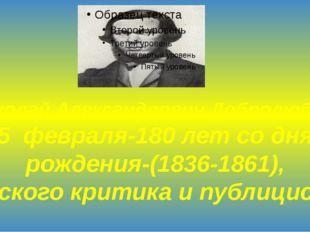 Николай Александрович Добролюбов- 5 февраля-180 лет со дня рождения-(1836-18