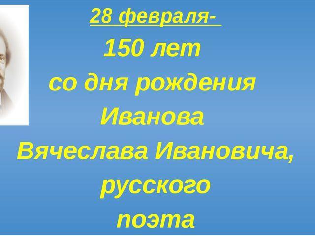 Вячеслав Иванович Иванов,поэтсимволист 28 февраля- 150 лет со дня рождения И...