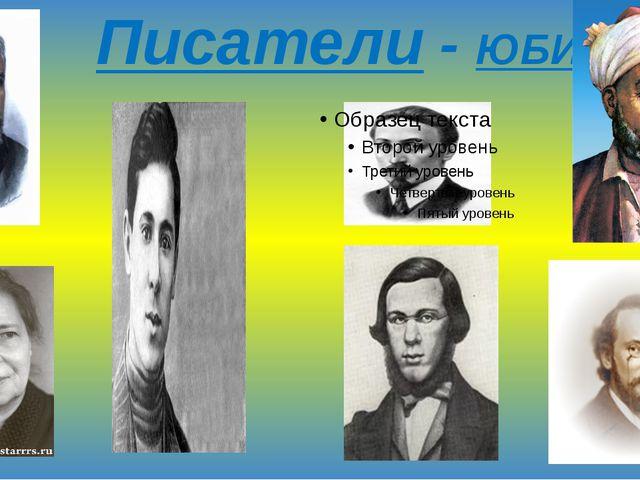 Писатели - ЮБИЛЯРЫ