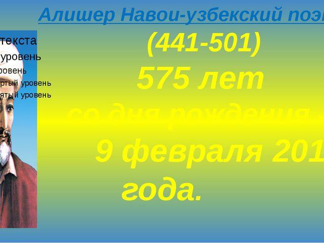Алишер Навои-узбекский поэт (441-501) 575 лет со дня рождения – 9 февраля 20...