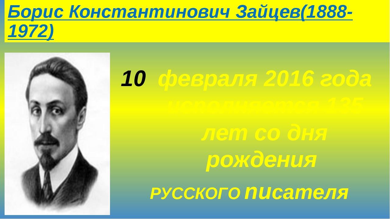 Борис Константинович Зайцев(1888-1972) февраля 2016 года исполняется 135 лет...