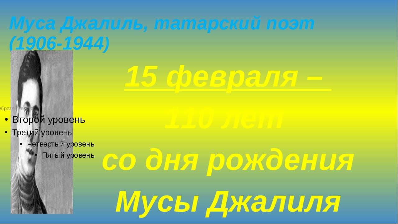 Муса Джалиль, татарский поэт (1906-1944) 15 февраля – 110 лет со дня рождения...