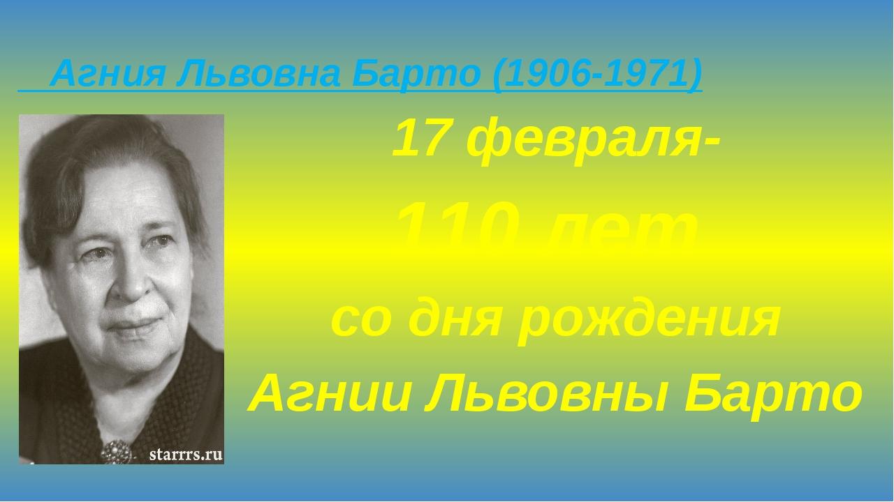 Агния Львовна Барто (1906-1971) 17 февраля- 110 лет со дня рождения Агнии Ль...