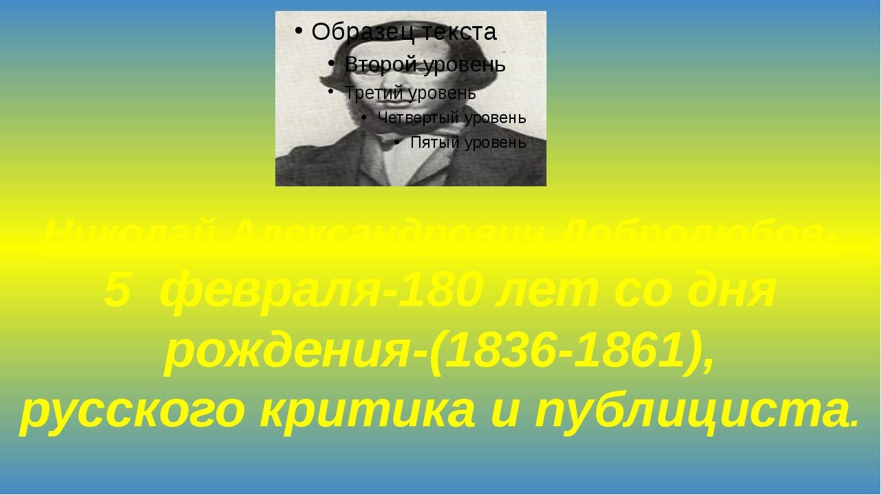 Николай Александрович Добролюбов- 5 февраля-180 лет со дня рождения-(1836-18...