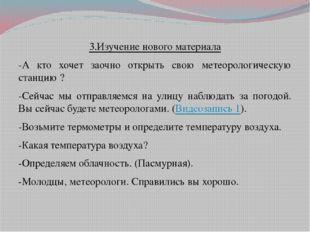 3.Изучение нового материала -А кто хочет заочно открыть свою метеорологическу