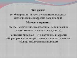 Тип урока: комбинированный урок с элементами практики (использование цифровых