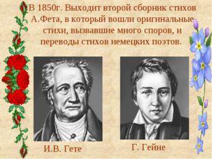 В 1850г. Выходит второй сборник стихов А.Фета, в который вошли оригинальные с