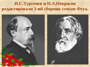 И.С.Тургенев и Н.А.Некрасов редактировали 3-ий сборник стихов Фета.